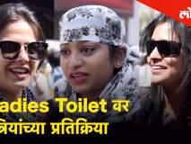 Ladies Toilet ची कशी असते अवस्था आणि स्त्रियांना कसला करावा लागतो सामना ?