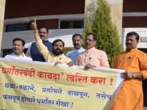 महाराष्ट्रात धर्मांतरबंदी कायदा लागू करण्याची मागणी