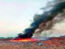 प्लॅस्टिक कचºयाच्या ढिगाला आग
