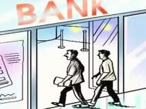 भूविकास बॅँकेतील बीडच्या ९४ कर्मचाऱ्यांचे साडेनऊ कोटी थकले