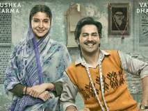 Sui Dhaaga Movie Review : शॉर्ट,स्वीट अॅण्ड सिम्पल!