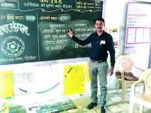 'त्या' शिक्षकाने विद्यार्थ्यांना दिले २२ भाषांचे धडे