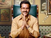 TrailerOut: इमरान हाश्मीच्या 'चीट इंडिया'चा ट्रेलर आहे खास!