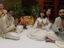 Diwali 2018 अमिताभ बच्चनपासून सलमान खानपर्यंत...अशी साजरी झाली बॉलिवूडची दिवाळी !!