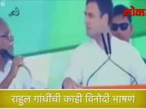 निकाल जरी वेगळा असला तरी राहुल गांधींनी निवडणुक जिंकण्यासाठी मेहनत घेतली होती, हे खरंय!