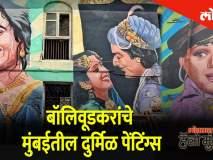 बॉलिवूडकरांचे मुंबईतील दुर्मिळ पेंटिंग्स