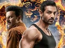 Satyameva Jayate Movie Review : जॉनच्या 'सत्यमेव जयते'ने केली निराशा