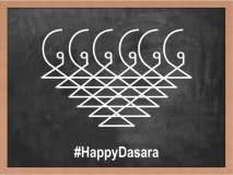 Dussehra 2018 : तुमच्या मित्र-मैत्रीणी आणि नातेवाईकांना या मेसेजेसनी द्या दसऱ्याच्या शुभेच्छा!