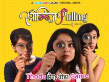 उद्या रिलीज होणार 'स्त्रीलिंग-पुलिंग' वेबसीरिजचा पहिला धमाकेदार एपिसोड!