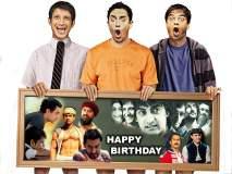 Happy Birthday Aamir Khan: मिस्टर परफेक्शनिस्ट झाला 54 वर्षांचा