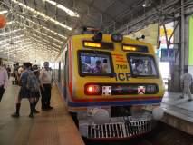 मुंबई : 'एसी' लोकलची सफर, उद्यापासून मुंबईकरांच्या सेवेत