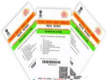 आधार कार्ड केंद्राअभावी नागरिकांची गैरसोय