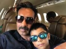 अजय देवगणची ही गोष्ट अजिबातच आवडत नाही त्याच्या मुलाला