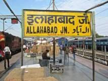 अलाहाबादचं नाव यापुर्वीही 'प्रयागराज'चं होतं, 444 वर्षांपूर्वी अकबर बादशहानं बदललं