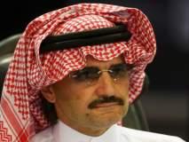 अरे बापरे! सौदीच्या राजपुत्राने दोन दिवसांत गमावले तब्बल सात हजार 800 कोटी रुपये