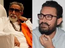 मुंबईत, महाराष्ट्रात बाळासाहेब ठाकरे यांच्यापेक्षा मोठा स्टार नाही - आमिर खान