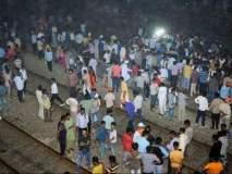 #AmritsarTrainAccident : रावणदहनाच्या कार्यक्रमाला पोलिसांनी दिली होती परवानगी