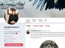 अमिताभ बच्चन यांचं ट्विटर हॅक, बिग बींच्या प्रोफाईलवर इम्रान खानचा फोटो