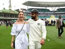 IND vs AUS 4th Test : लग जा गले... अनुष्का हसत हसत आली, विराटला मिठीच मारली!