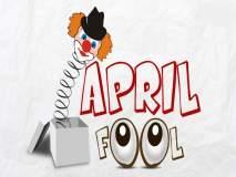 April Fool's Day 2019 : असा साजरा करतात जगभरातील वेगवेगळ्या देशांमध्ये 'एप्रिल फूल डे'