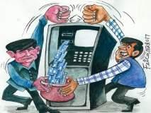 एटीएममधून पैसे चोरल्याचा तक्रारींंसाठीही लागताहेत रांगा....
