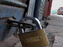 व्यापारी संघटनांचा शुक्रवारी भारत बंद