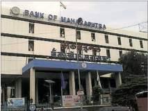 बँक आॅफ महाराष्ट्रचा एनपीए १७ हजार कोटींवर