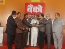 अकोला जिल्हा मध्यवर्ती सहकारी बँकेला भारतातील उत्कृष्ट जिल्हा सहकारी बँकेचा 'बँको' पुरस्कार