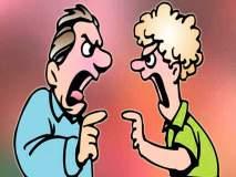 भांडण-तंटा नकोच !