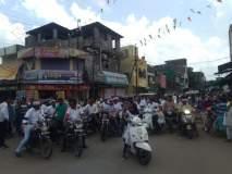 Bharat Bandh : इंधन दरवाढीविरोधात महाराष्ट्रात आंदोलन सुरू