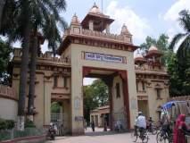 बनारस हिंदू विद्यापीठातील आंदोलन पेटले