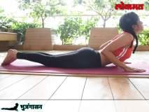 International Yoga Day 2018 : पाठीच्या कण्याची लवचिकता वाढवण्यासाठी करा भुजंगासन