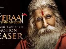 अमिताभ बच्चन यांच्या वाढदिवशी चाहत्यांना मिळाली खास भेट! पाहा, 'सई रा नरसिम्हा रेड्डी'चा लूक टीजर!!