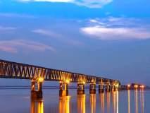 भारतातील सर्वात मोठ्या रस्ते आणि रेल्वेपुलाचे पंतप्रधानांच्या हस्ते होणार उद्घाटन