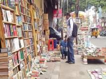परदेशी पुस्तकांवर पाच टक्के सीमा शुल्क : पुस्तक खरेदीवर परिणाम होण्याची शक्यता