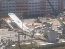 फ्लोरिडात पादचारी पूल कोसळल्यानं 4 जणांचा मृत्यू, 9 जण जखमी