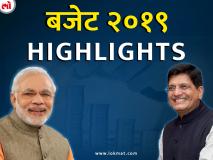 Budget 2019 : अर्थसंकल्पातून मोदी सरकारच्या मोठ्या घोषणा, जाणून घ्या ग्राफिक्सच्या माध्यमातून