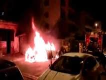 नवी मुंबईत पार्किंगमध्ये असलेल्या कारला अचानक आग
