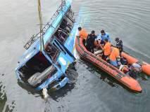पश्चिम बंगालमध्ये बस दरीत कोसळली, 36 जणांचा बुडून मृत्यू
