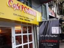 HIV Positive लोकांकडून चालवला जाणारा देशातील पहिला कॅफे!