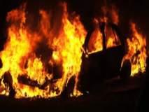 थेरगाव येथे शॉर्ट सर्किटमुळे धावत्या मोटारीला आग