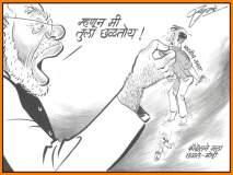 'म्हणून मी भारतीय जनतेला छळतोय!' राज ठाकरेंचा पंतप्रधान मोदींवर व्यंगबाण