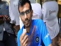 Video : युजवेंद्र चहलच्या चॅनेलवर भारतीय खेळाडूंची 'फिरकी'!