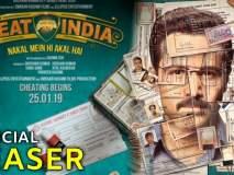 Official Teaser : पाहा, इमरान हाश्मीच्या 'चीट इंडिया'चा टीजर!