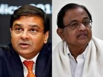 RBI Vs Government : 'बऱ्याच वाईट बातम्या येतील, 'सेक्शन 7' अर्थव्यवस्थेसाठी धोक्याचं' - चिदंबरम