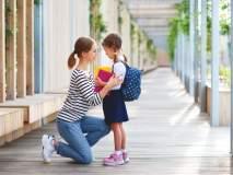 मुलं पहिल्यांदा शाळेत जात असेल, तर 'या' 6 गोष्टी नक्की शिकवा!