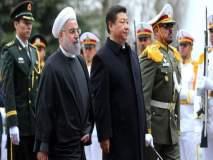 अमेरिकेने करार रद्द केल्यावर इराणमध्ये चीनचा शिरकाव?