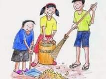 स्वच्छ भारत मोहीम : स्वच्छतेचे धडे मिळणार शाळांतून