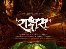 rakshas marathi movie review : न घाबरवणारा राक्षस