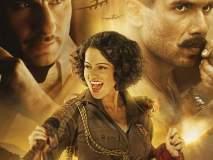 FILM REVIEW: बेरंग 'रंगून'!
